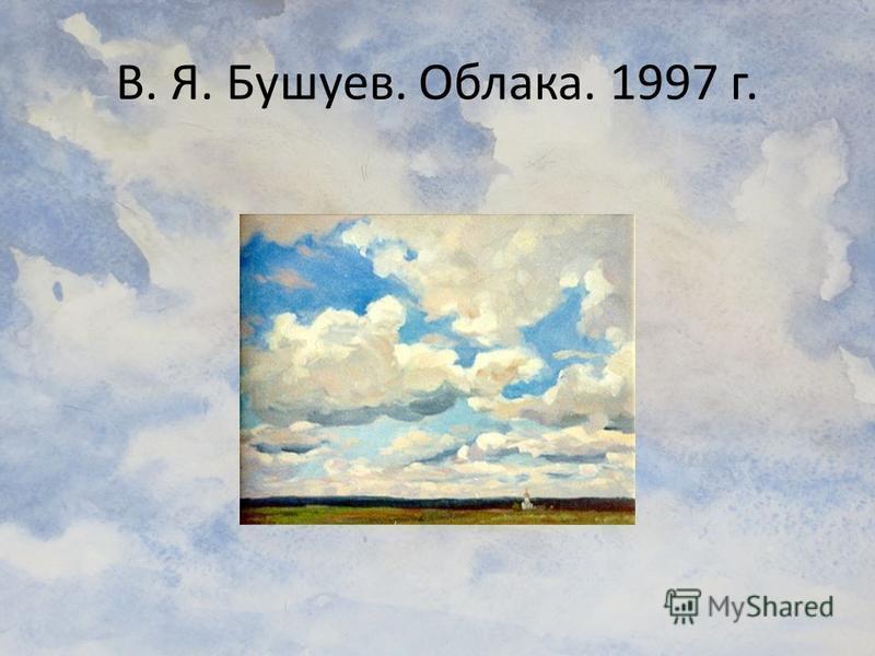 В. Я. Бушуев. Облака. 1997 г.