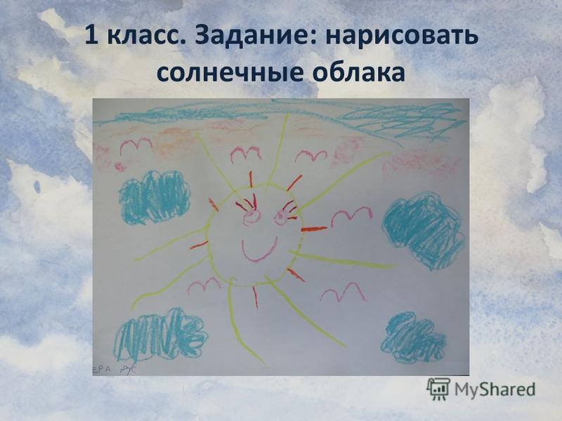 1 класс. Задание: нарисовать солнечные облака
