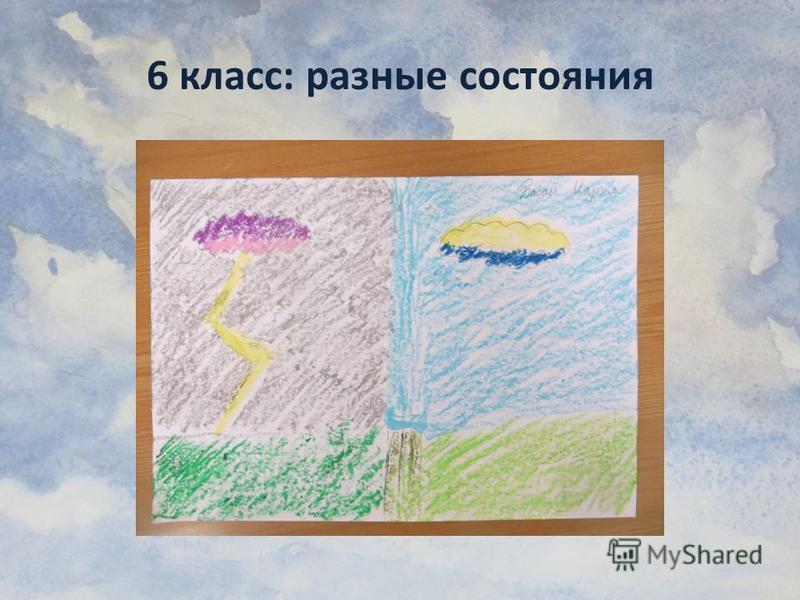 6 класс: разные состояния