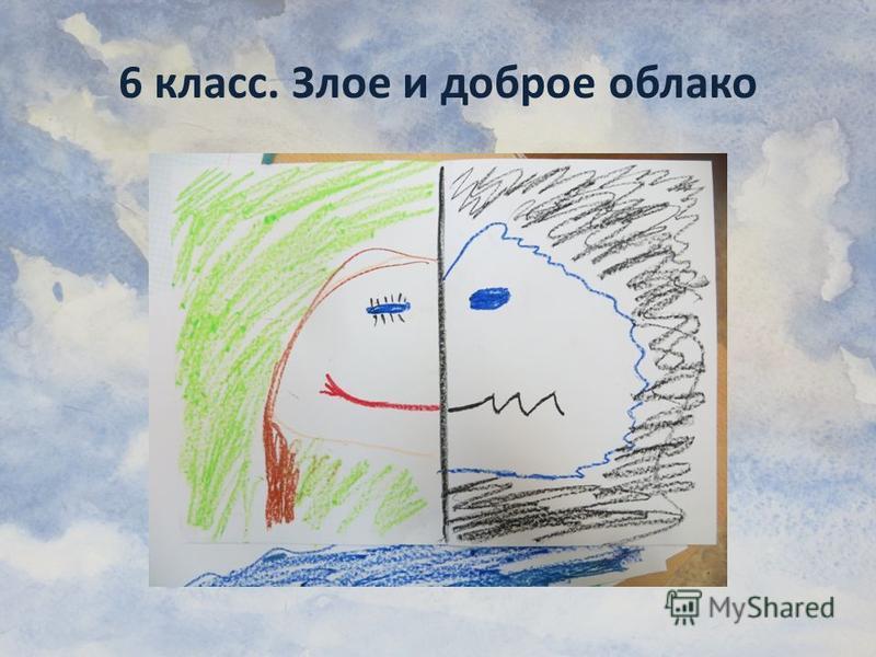 6 класс. Злое и доброе облако