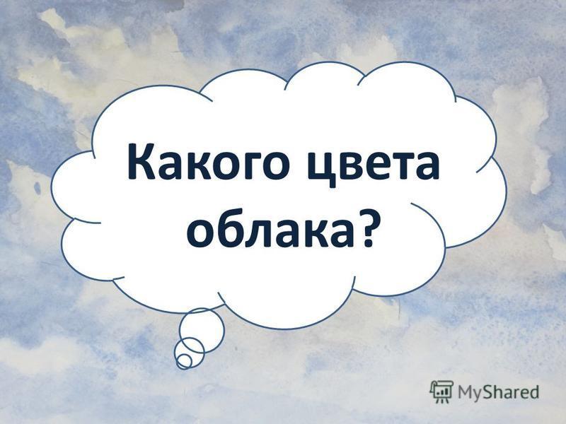 Какого цвета облака?