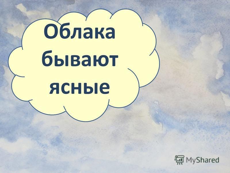 Облака бывают ясные