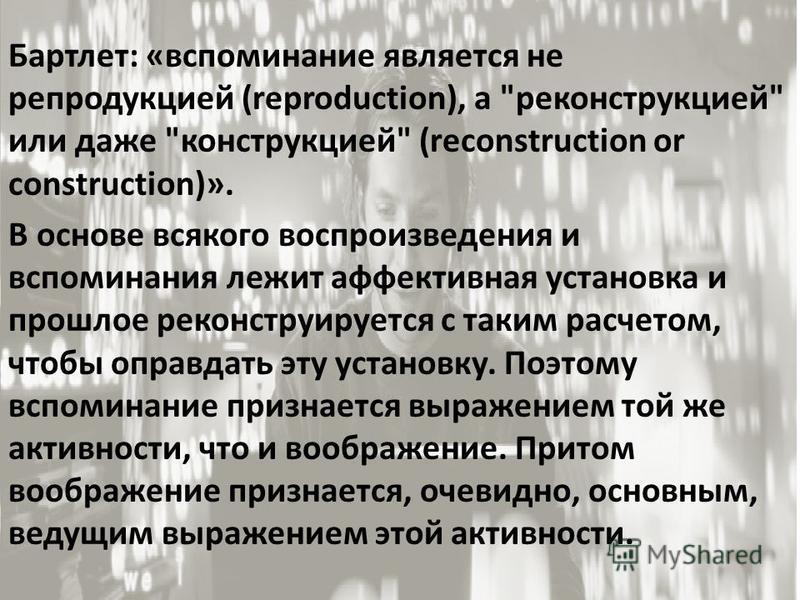 Бартлет: «вспоминание является не репродукцией (reproduction), а