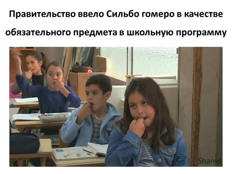 Правительство ввело Сильбо гомера в качестве обязательного предмета в школьную программу