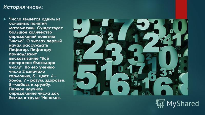 Число является одним из основных понятий математики. Существует большое количество определений понятию