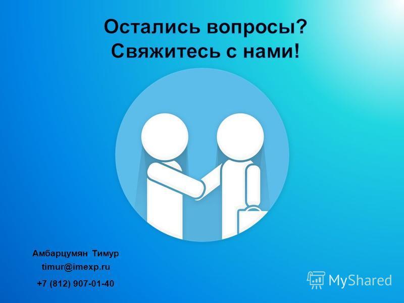 timur@imexp.ru Амбарцумян Тимур +7 (812) 907-01-40
