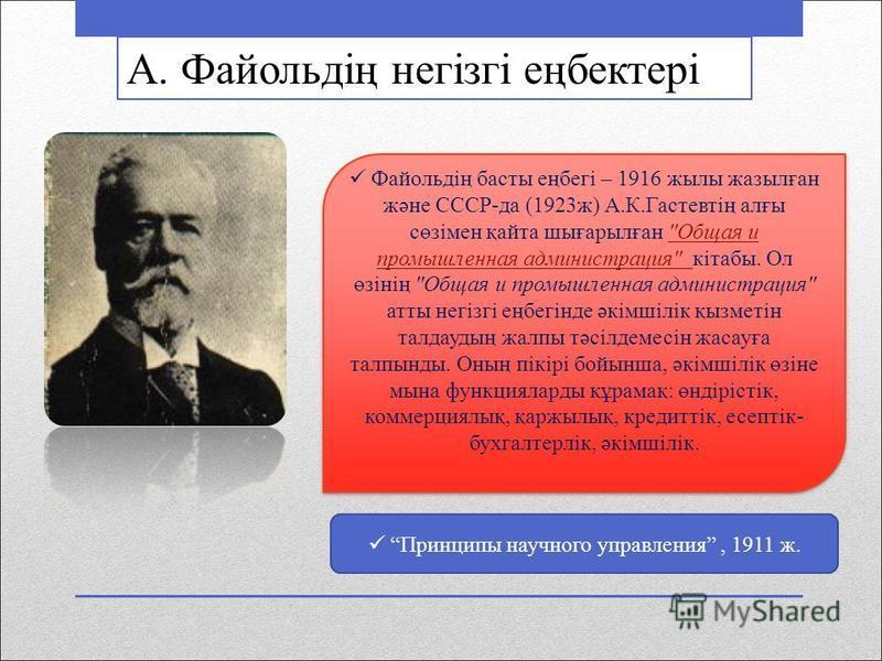 Файольдің басты еңбегі – 1916 жилы жазылған және СССР-да (1923 ж) А.К.Гастевтің алғы сөзімен қайта шиғарылған