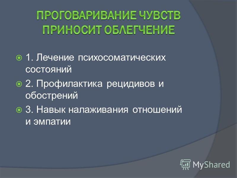 1. Лечение психосоматических состояний 2. Профилактика рецидивов и обострений 3. Навык налаживания отношений и эмпатии