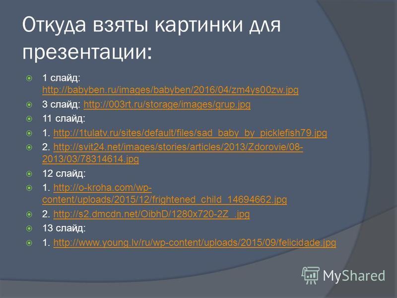Откуда взяты картинки для презентации: 1 слайд: http://babyben.ru/images/babyben/2016/04/zm4ys00zw.jpg http://babyben.ru/images/babyben/2016/04/zm4ys00zw.jpg 3 слайд: http://003rt.ru/storage/images/grup.jpghttp://003rt.ru/storage/images/grup.jpg 11 с