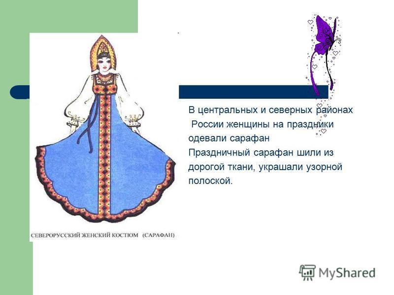 сарафан В центральных и северных районах России женщины на праздники одевали сарафан Праздничный сарафан шили из дорогой ткани, украшали узорной полоской.