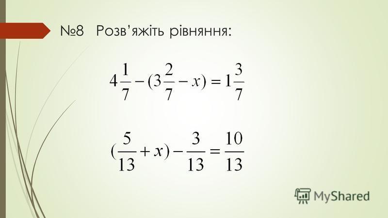8 Розвяжіть рівняння: