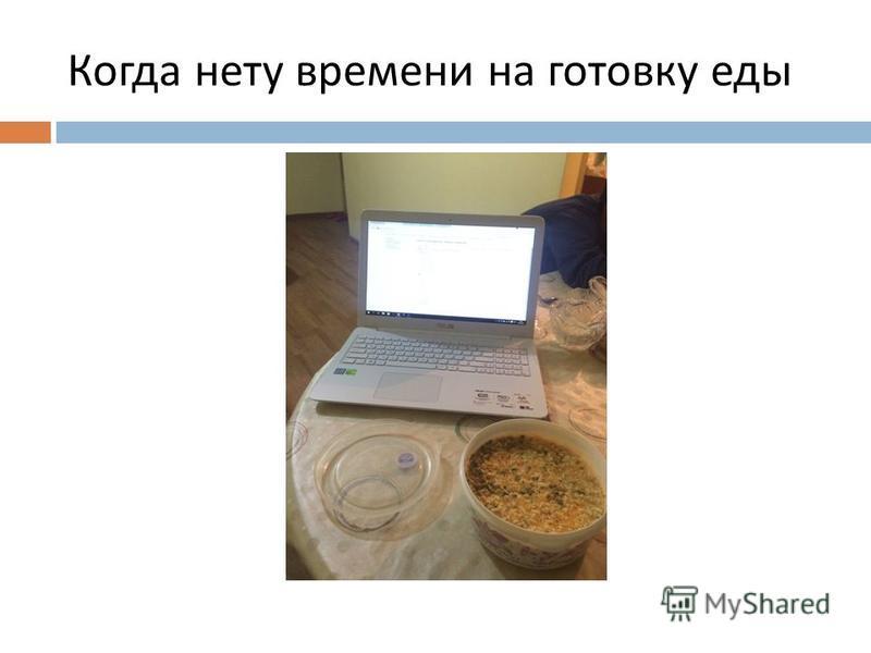 Когда нету времени на готовку еды