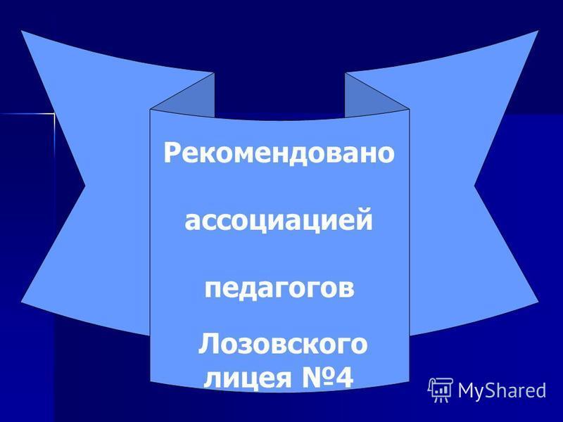 Рекомендовано ассоциацией педагогов Лозовского лицея 4