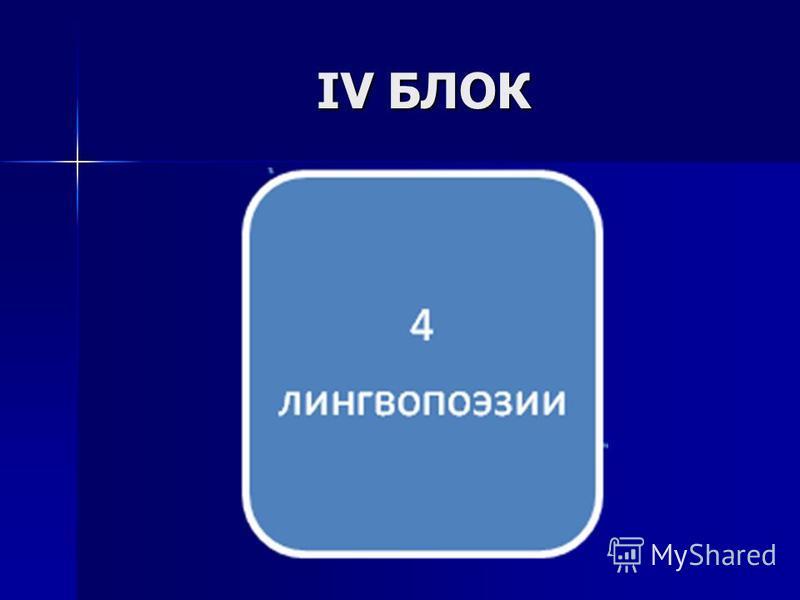 ІV БЛОК