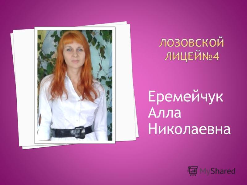 Еремейчук Алла Николаевна