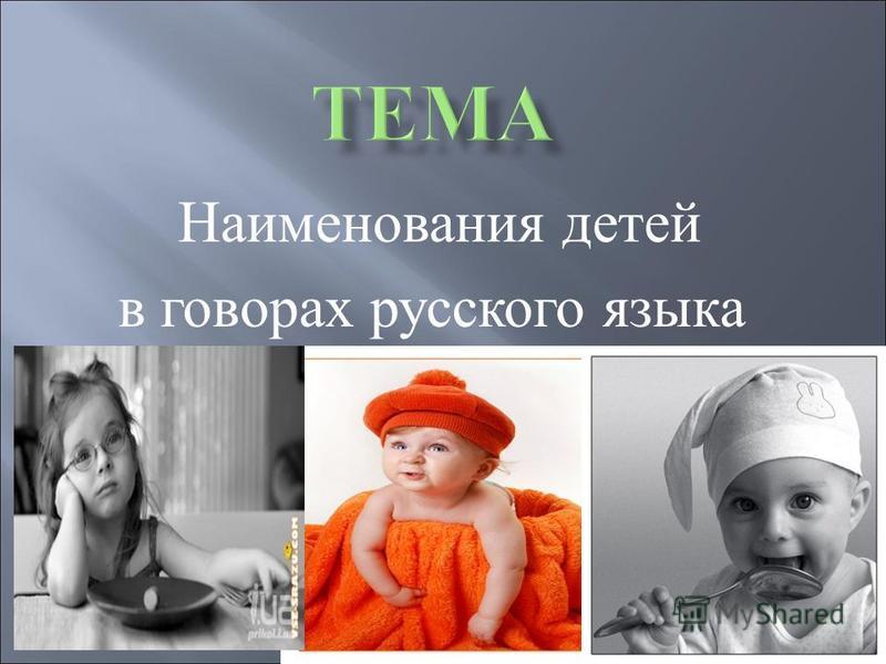 Наименования детей в говорах русского языка