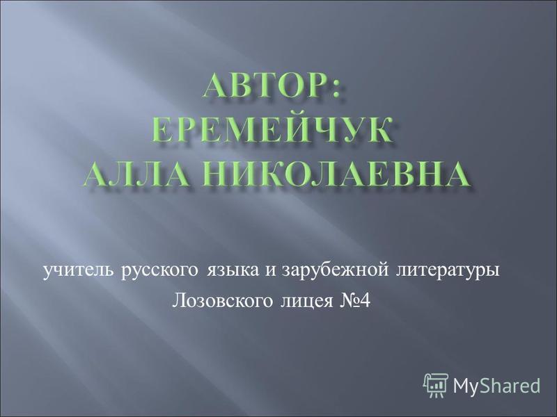 учитель русского языка и зарубежной литературы Лозовского лицея 4