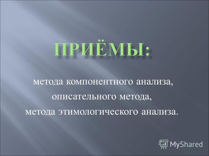 метода компонентного анализа, описательного метода, метода этимологического анализа.