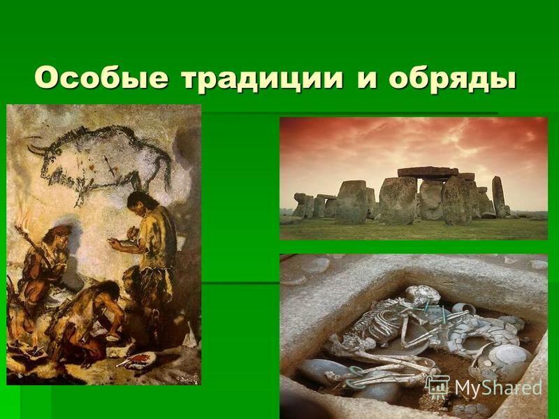 Особые традиции и обряды