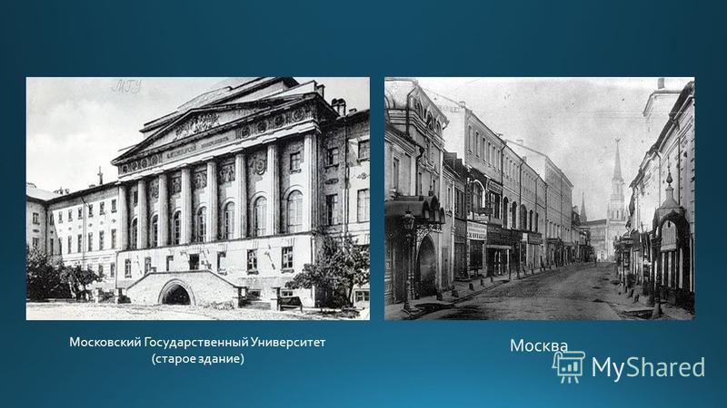 Московский Государственный Университет (старое здание) Москва