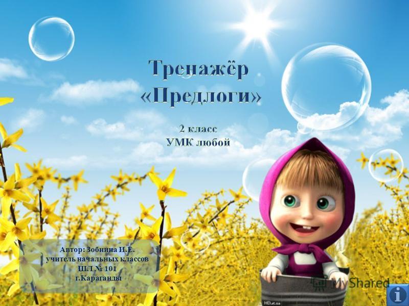 Автор: Зобнина И.Е. учитель начальных классов ШЛ 101 г.Караганды