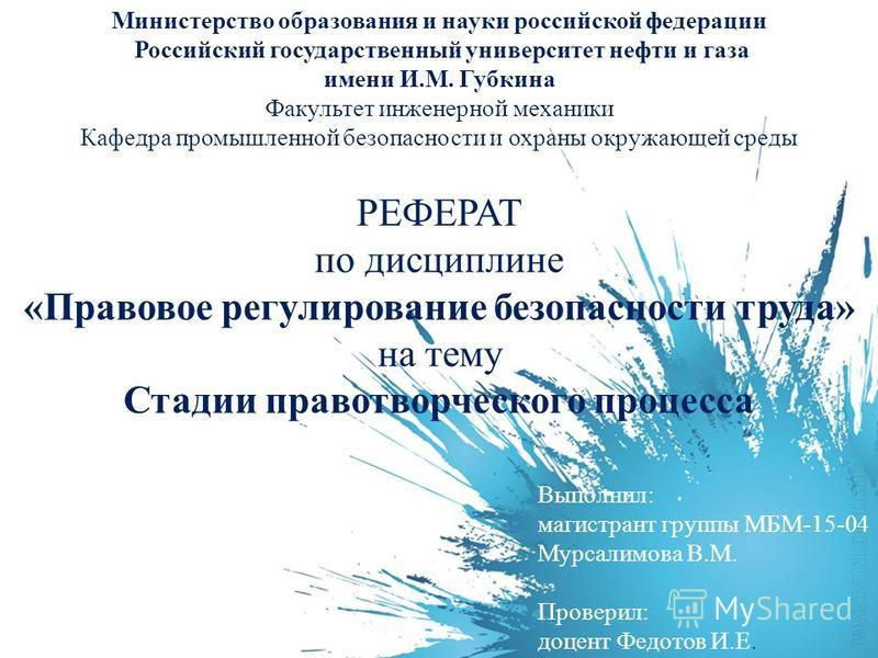 Презентация на тему РЕФЕРАТ по дисциплине Правовое  1 РЕФЕРАТ по дисциплине Правовое регулирование безопасности труда на тему