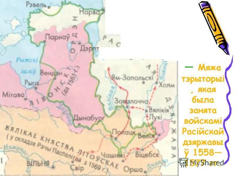 Мяжа тэрыторыі, якая была занята войскамі Расійскай дзяржавы ў 1558 1577 гг.