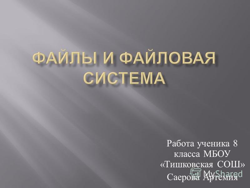 Работа ученика 8 класса МБОУ « Тишковская СОШ » Саерова Артемия