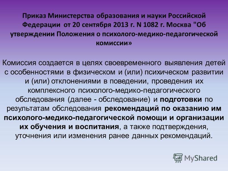 Приказ Министерства образования и науки Российской Федерации от 20 сентября 2013 г. N 1082 г. Москва