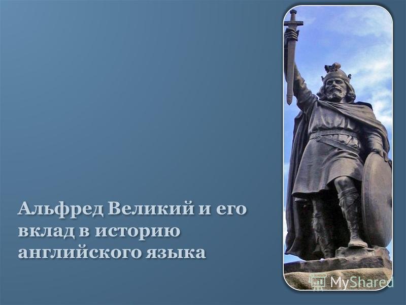 Альфред Великий и его вклад в историю английского языка