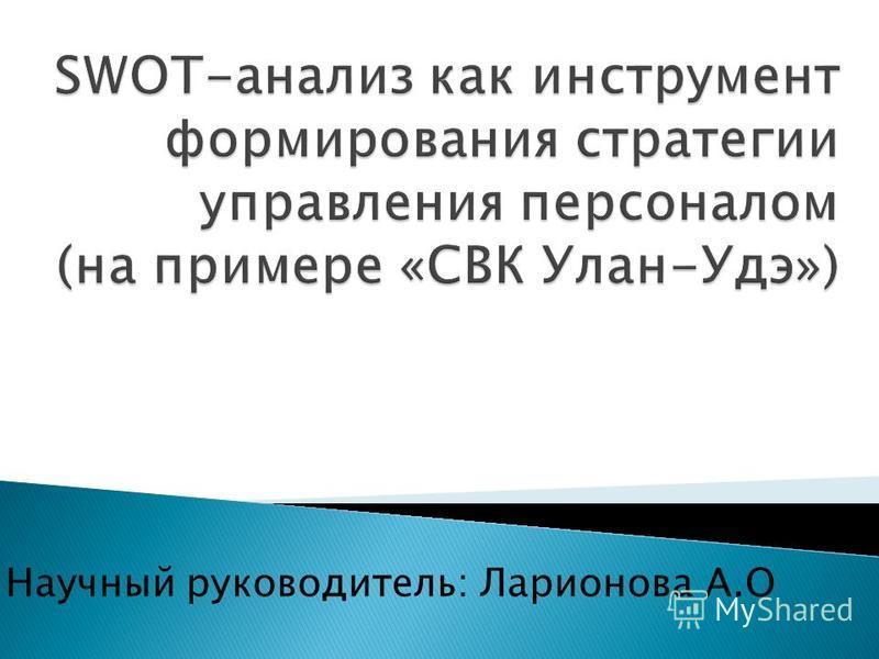 Научный руководитель: Ларионова А.О