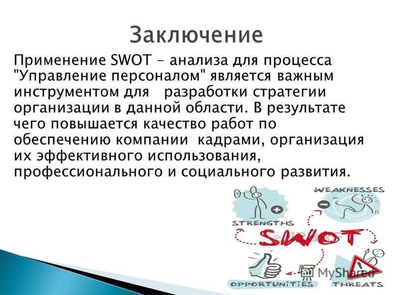 Применение SWOT - анализа для процесса