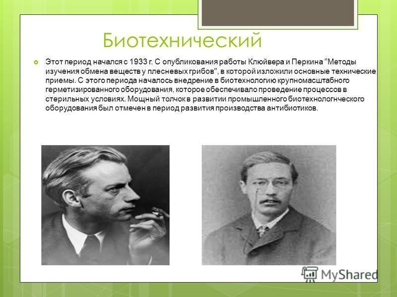 Биотехнический Этот период начался с 1933 г. С опубликования работы Клюйвера и Перкина