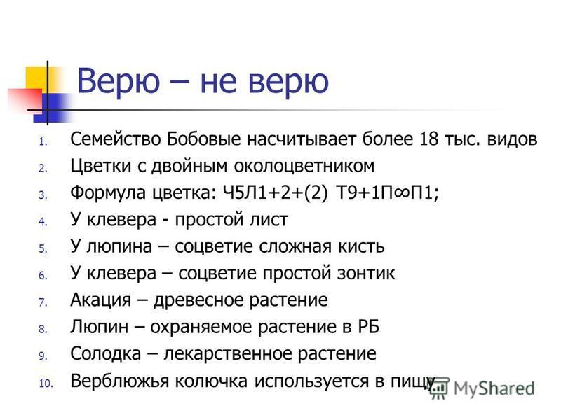 Красная книга Республики Беларусь Астрагал норвежский