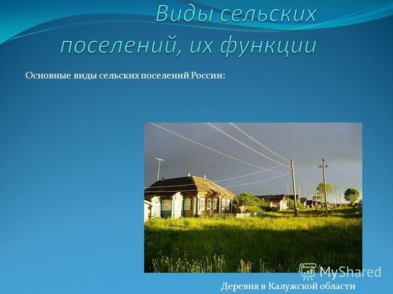 Деревня в Калужской области Основные виды сельских поселений России: