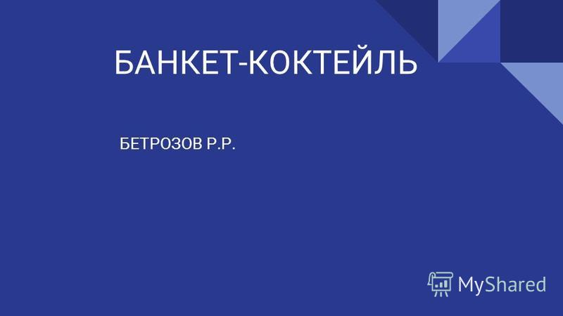 БАНКЕТ-КОКТЕЙЛЬ БЕТРОЗОВ Р.Р.