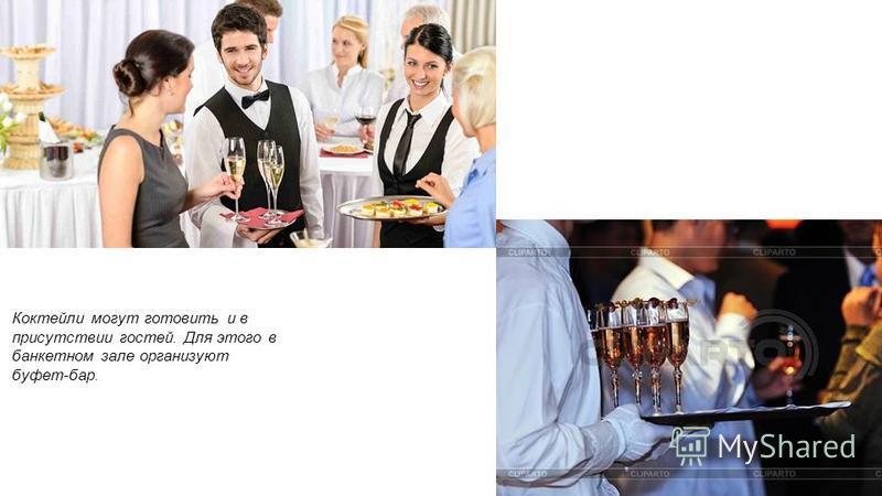 Коктейли могут готовить и в присутствии гостей. Для этого в банкетном зале организуют буфет-бар.
