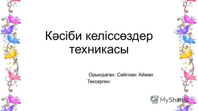 Кәсіби келіссөздер техникасы Орындаған: Сейлхан Айман Тексерген: