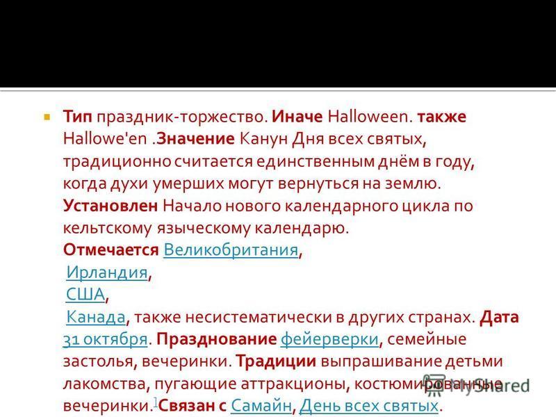 Презентация на тему хэллоуин на английском языке с переводом
