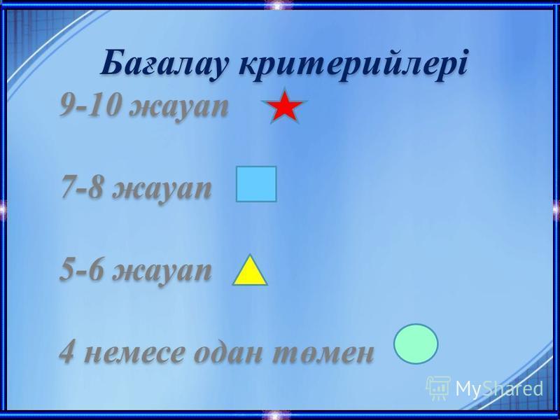 Бағалау критерийлері 9-10 жауап 7-8 жауап 5-6 жауап 4 немесе одна төмен