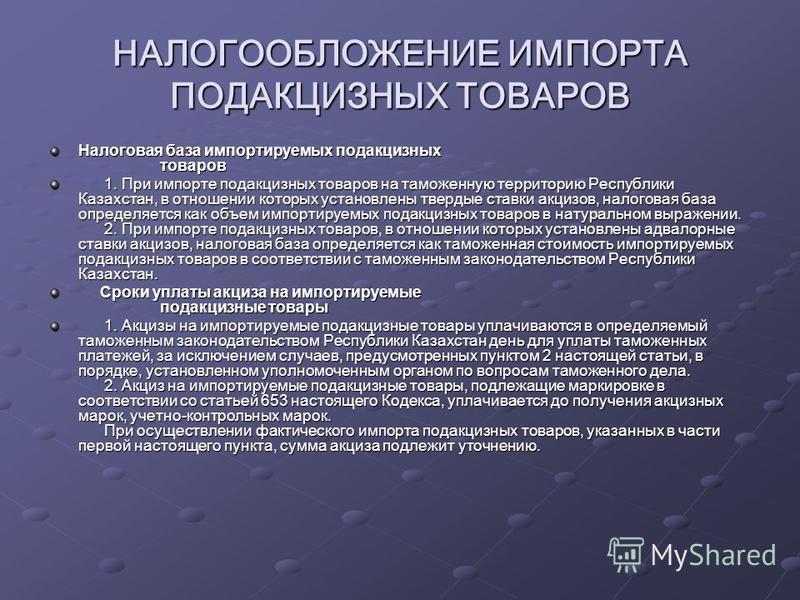 НАЛОГООБЛОЖЕНИЕ ИМПОРТА ПОДАКЦИЗНЫХ ТОВАРОВ Налоговая база импортируемых подакцизных товаров 1. При импорте подакцизных товаров на таможенную территорию Республики Казахстан, в отношении которых установлены твердые ставки акцизов, налоговая база опре
