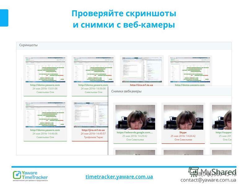 +38(044) 360-45-13 contact@yaware.com.ua timetracker.yaware.com.ua Проверяйте скриншоты и снимки с веб-камеры
