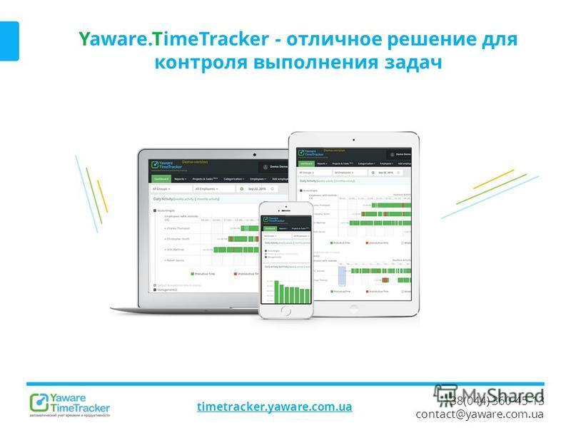 +38(044) 360-45-13 contact@yaware.com.ua timetracker.yaware.com.ua Yaware.TimeTracker - отличное решение для контроля выполнения задач