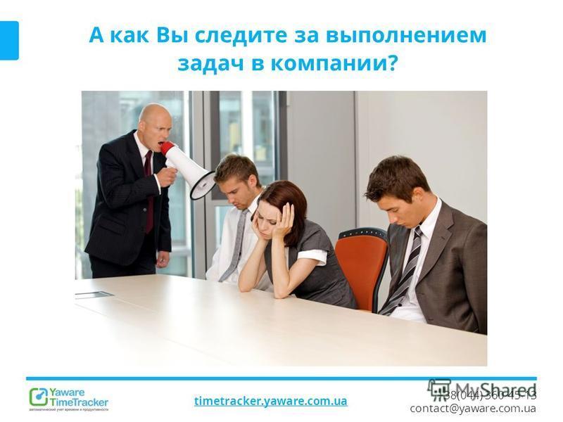 +38(044) 360-45-13 contact@yaware.com.ua timetracker.yaware.com.ua А как Вы следите за выполнением задач в компании?