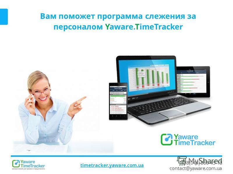 +38(044) 360-45-13 contact@yaware.com.ua timetracker.yaware.com.ua Вам поможет программа слежения за персоналом Yaware.TimeTracker