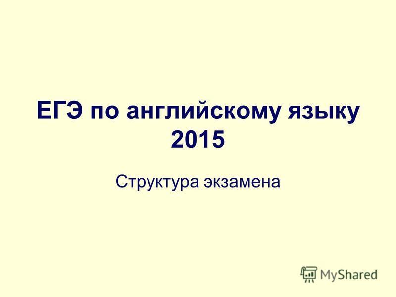 ЕГЭ по английскому языку 2015 Структура экзамена