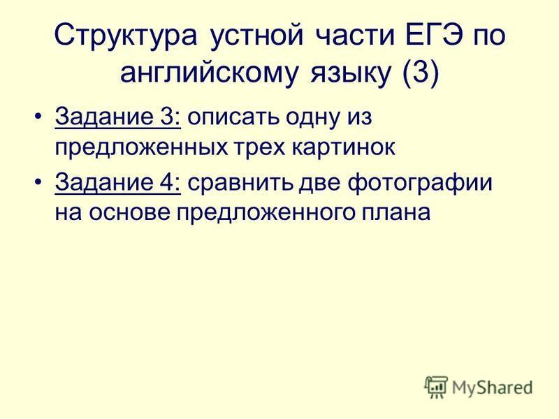 Структура устной части ЕГЭ по английскому языку (3) Задание 3: описать одну из предложенных трех картинок Задание 4: сравнить две фотографии на основе предложенного плана