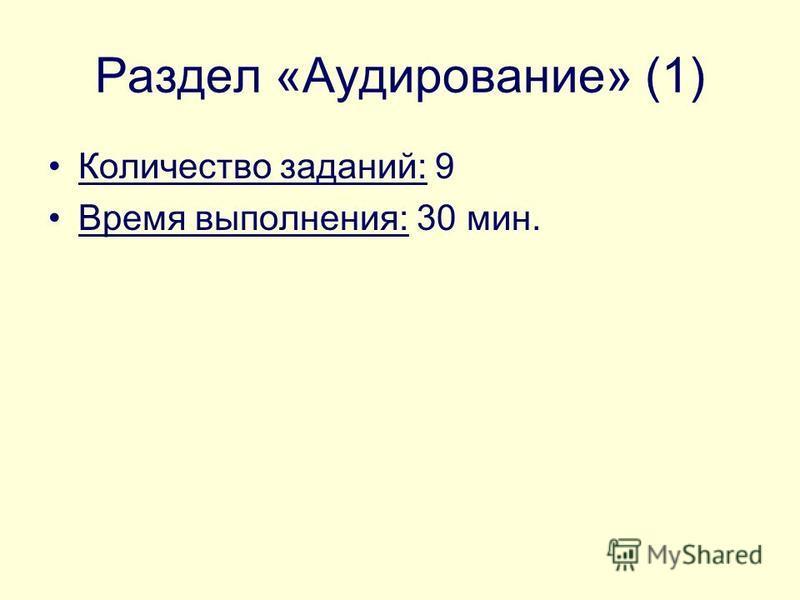 Раздел «Аудирование» (1) Количество заданий: 9 Время выполнения: 30 мин.