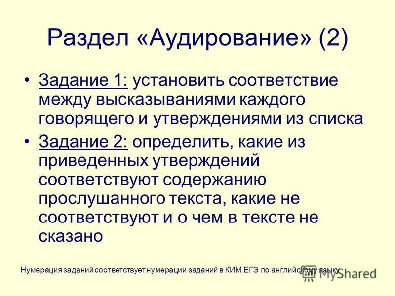 Раздел «Аудирование» (2) Задание 1: установить соответствие между высказываниями каждого говорящего и утверждениями из списка Задание 2: определить, какие из приведенных утверждений соответствуют содержанию прослушанного текста, какие не соответствую