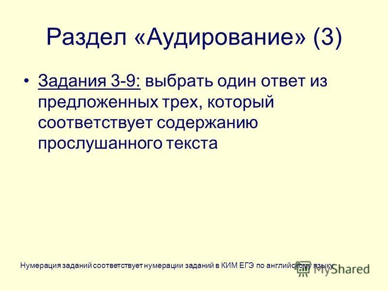 Раздел «Аудирование» (3) Задания 3-9: выбрать один ответ из предложенных трех, который соответствует содержанию прослушанного текста Нумерация заданий соответствует нумерации заданий в КИМ ЕГЭ по английскому языку